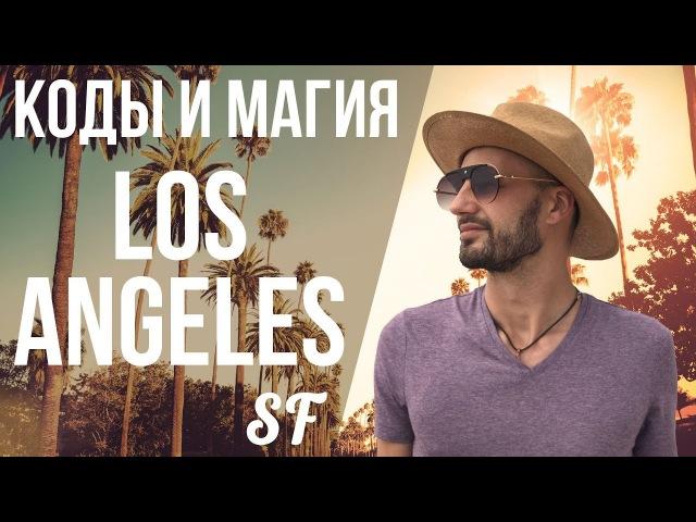 Почему я Плакал в Лос Анджелесе Коды Америки Сергей Финько Ангел