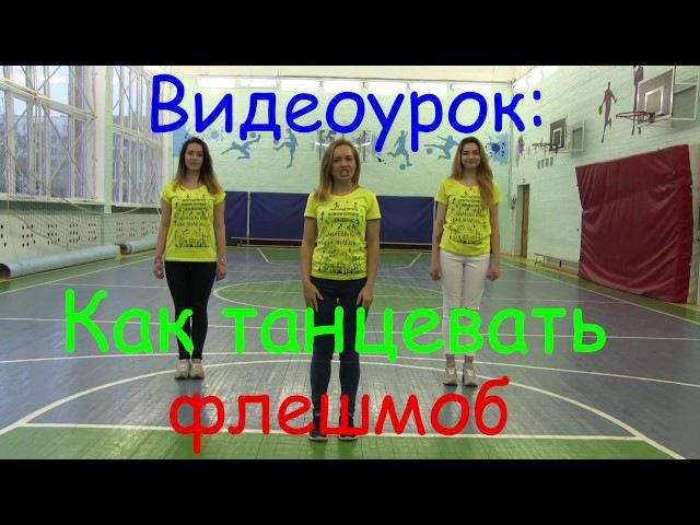 Видеоурок флешмоба/ танца