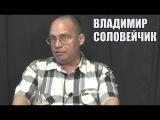 Владимир Соловейчик. Ответы на вопросы (декабрь 2017)