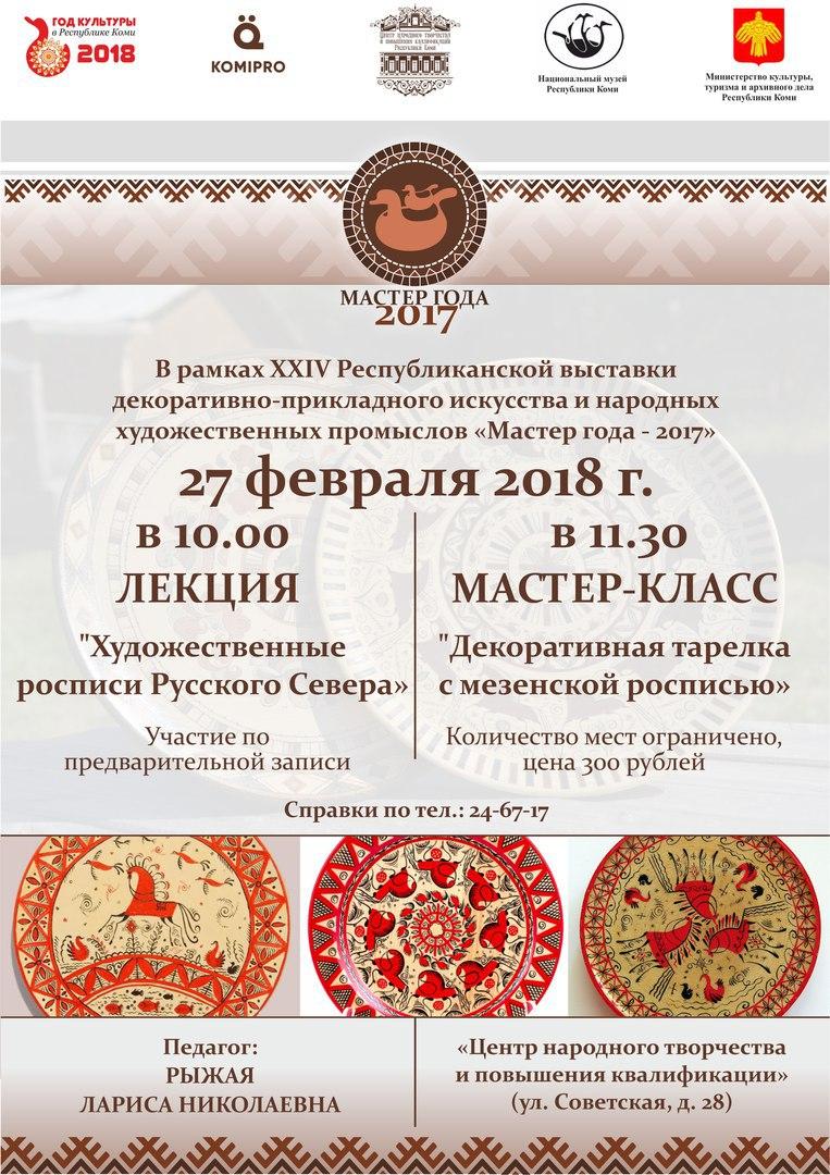 Художественные росписи Русского Севера