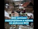 800 человек эвакуировали в одном из районов ВКО