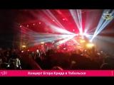Концерт Егора Крида в Тобольске. Смартфонная трансляция
