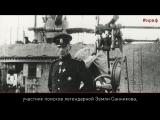 100 фактов о 1917. Адмирал Александр Колчак