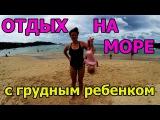 Купание с грудным ребенком в море: зима в Таиланде