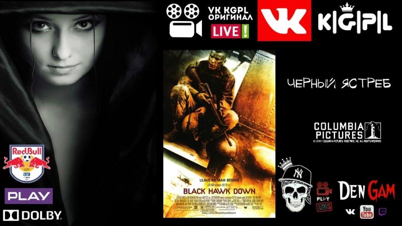 VK K|G|P|L Фильм - Черный Ястреб