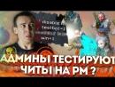 [Дмитрий Крымский] WARFACE.ХУДШИЙ ЧИТ В МИРЕ - АДМИН ТЕСТИТ НА РМ!?