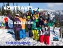 ZM SHEREGESH - Затерянный мир снова в Геше!