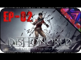 Dishonored: Death of the Outsider [EP-02] - Стрим - Лутааааааааааать!!!