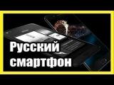 Русский смартфон сколько стоит его сделать?