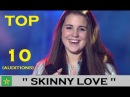 Top 10 Skinny Love ( Bon Iver/Birdy) singers | Auditions | Talent shows Worldwide