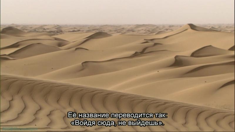 BBC «Дикий Китай (4). По ту сторону стены» (Познавательный, природа, путешествие, 2008)