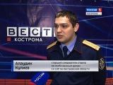 Жителя Костромской области будут судить за убийство, совершённое почти 10 лет на ...