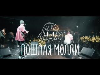 ПОШЛАЯ МОЛЛИ В ИРКУТСКЕ // 7 МАЯ // HEART