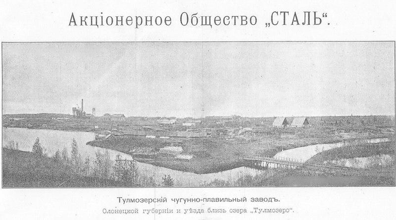 Рудный парк «Тулмозерье»