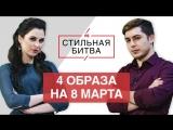 #СтильнаяБитва с Юлей Пушман. 4 стильных образа на 8 марта