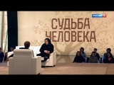 Судьба человека с Борисом Корчевниковым 03.04.2018.