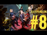 ZlatoyarVlog #8 - Юлия Войс, Stevic Mackay, Endocranial playthrough