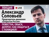 LIVE Обыск, допрос: как общаться с полицией. Лекция председателя движения «Открытая Россия»