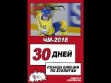 30 дней до старта ЧМ-2018