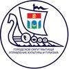 Управление культуры и туризма городского округа