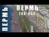Про Пермь. Пермь 70е - 80е годы