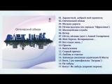 Олег Шак - Оптический обман (Альбом 2011 г)