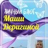 Личный блог Маши Деригиной