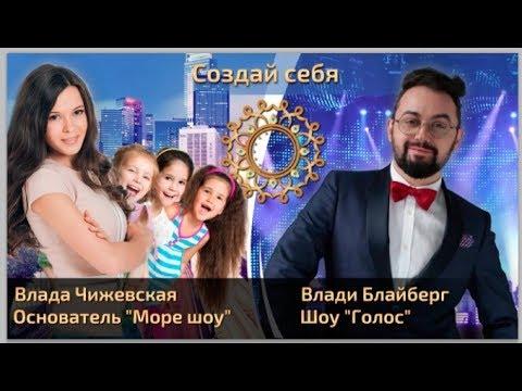 Влади Блайберг шоу Голос Влада Чижевская помогает организовать праздник для детей сирот