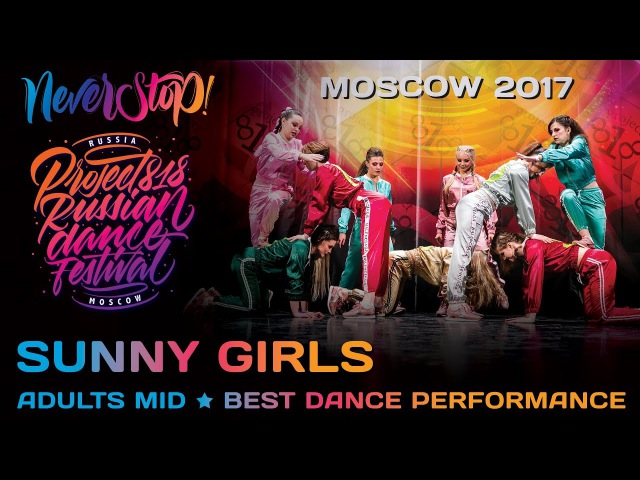 SUNNY GIRLS ★ ADULTS MID ★ Project818 Russian Dance Festival ★ Moscow 2017