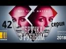 Кольцо с рубином 42 серия Обручка з рубіном Супер премьера 2018