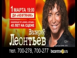 Концерт Валерия Леонтьева 1 марта ДИ