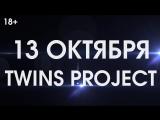 Dj Twins Project 13 октября в «Максимилианс» Новосибирск