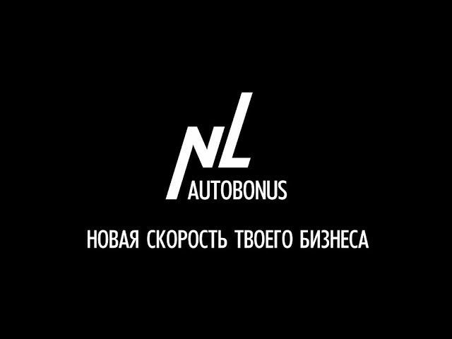 Автопрограмма NL International