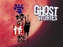 Школьные Истории о Привидениях / Ghost stories 09 of 20