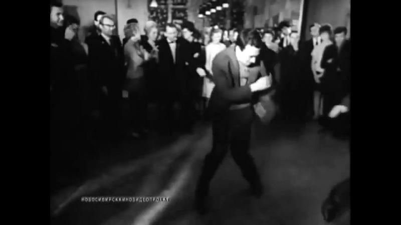 Запрещенные танцы твист, рок-н-ролл и джаз 1963 СССР