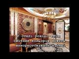 Укранське бароко рококо