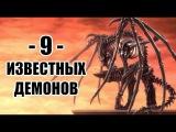 Девятка Известных Демонов #6 (от Мурмур до Азазель)