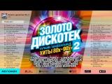 Золото Дискотек - Лучшие песни 80-х и 90-х