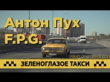 #ЗеленоглазоеТакси Антон Пух F.P.G.
