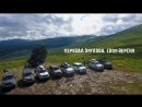Трейлер «Перевал Дятлова. Своя версия». RED Off-road Expedition