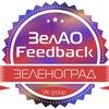 ЗелАО Feedback | Зеленоград