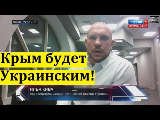Илья Кива на ток-шоу 60 минут собрался гулять по УКРАИСКОМУ КРЫМУ