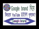 How to open a YouTube channel with a Google brand account 2018 by Kamal Hossain