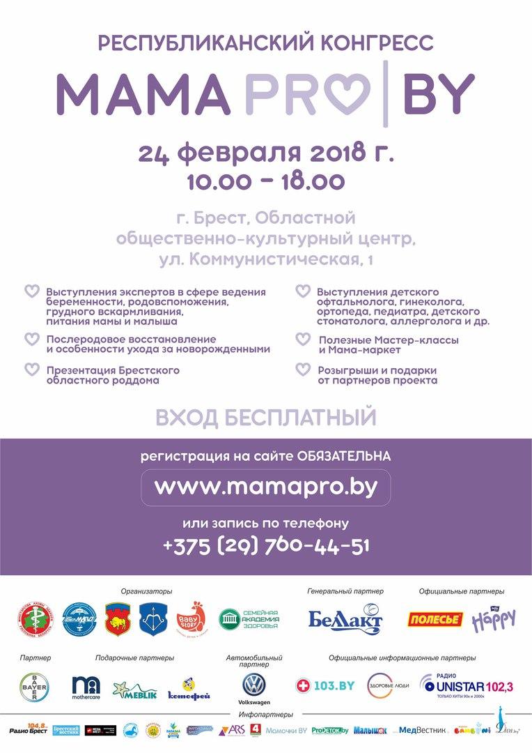24 февраля в Бресте  состоится Республиканский конгресс «Мама Pro»