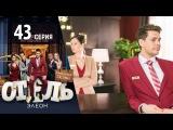 Отель Элеон - 1 серия 3 сезон - комедия HD