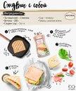 Рецепт хрустящего сэндвича с сочной начинкой! Миксуем томаты, сыр, ветчину и сэндвич-соус…