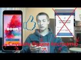 Mirniy Музыка без ограничений в вк БЕСПЛАТНО! (Full HD 1080) (Лайфхак от подписчика)
