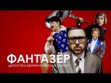 Премьера. Дискотека Авария и Николай Басков - Фантазёр