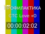 Уход на профилактику (СТС Love, 17.04.2018)