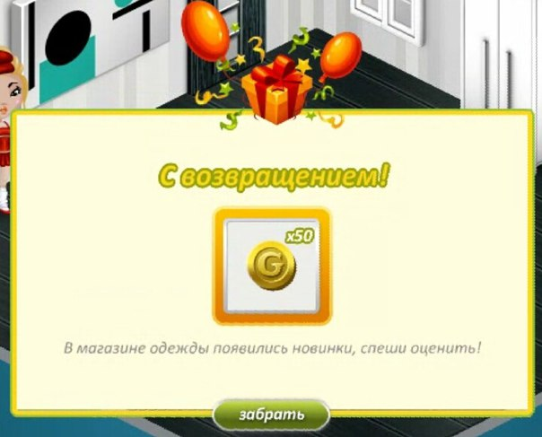 Праздники в аватарии на которые дают золото
